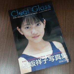 写真集 松坂祥子 写真集 Clear Glass