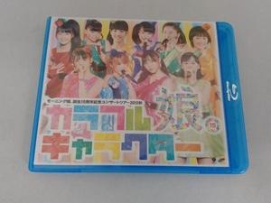 モーニング娘。誕生15周年記念コンサートツアー2012秋~カラフルキャラクター~(Blu-ray Disc)