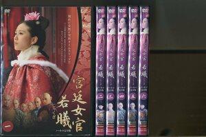 z9965「宮廷女官 若曦 ノーカット完全版」全12巻セット レンタル用DVD/リウ・シーシー/ニッキ―・ウー