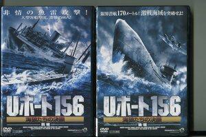 a0062 「Uボート156 海狼たちの決断」全2巻セット レンタル用DVD/ケン・デュケン/アンドリュー・バカン