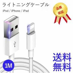 iPhone充電器ライトニングケーブル 1本 1メートル 純正品質 送料無料