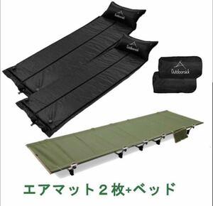 お得! 自動で膨らむ エアーマット 黒 2枚 超軽量 アウトドアベッド コット キャンピングマット コンパクト 4色