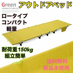 コット 組み立て簡単 アウトドアベッド ローコット キャンプ アウトドア 簡易ベッド 黄緑