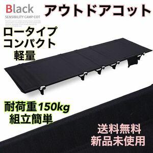 コット アウトドアベッド ローコット キャンプ アウトドア 簡易ベッド 黒 ブラック 折りたたみ式