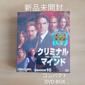 新品未開封★クリミナル・マインド シーズン10 コンパクトBOX DVD 【送料無料】日本語吹替えあり