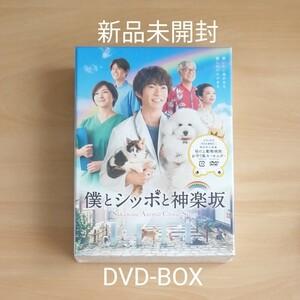 新品未開封★僕とシッポと神楽坂 DVD-BOX〈5枚組〉初回生産限定