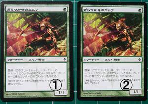 MTG マジック・ザ・ギャザリング ぎらつかせのエルフ (コモン) 新たなるファイレクシア 日本語版1枚 同梱可