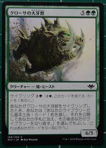 MTG マジック・ザ・ギャザリング クローサの大牙獣 (コモン) モダンホライゾン 日本語版1枚 同梱可