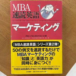 MBA速読英語マーケティング/グローバルタスクフォース (著者)