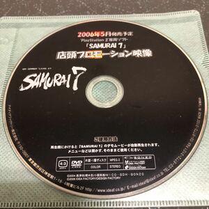【非売品】SAMURAI7 店頭プロモーション映像 DVD 【1836】