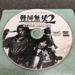 【非売品】戦国無双2 店頭プロモーションムービー DVD 【1827】