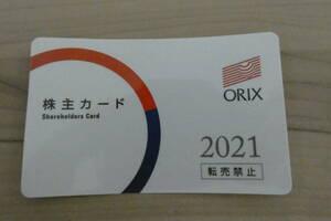 【最新】 オリックス 株主優待 株主カード 女性名義 2022年7月末期限 送料63円