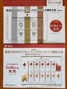 ★★注意。切手なし★★★★ 切手解説書 ★特殊 切手 2020 東京 オリンピック パラリンピック 東京2020聖火リレー ★3枚セット