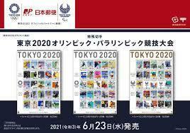 ★注意。切手なし★東京2020オリンピック・パラリンピック競技大会◆【解説書・チラシのみ】 東京2020公式ライセンス商品 購入申込書