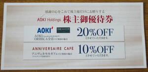【迅速発送】AOKI アオキ 株主優待券 20%割引券 1枚 即決/送料込 オリヒカ
