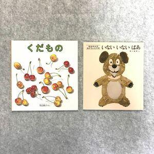 幼児絵本2冊セット:くだもの/いない いない ばあ