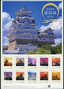 フレーム切手 世界遺産 姫路城 日の光2021 コレクション