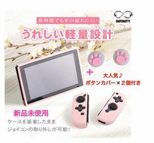 任天堂☆スイッチケース SWITCH 専用 ピンク 肉球ボタンカバー2個付き♪