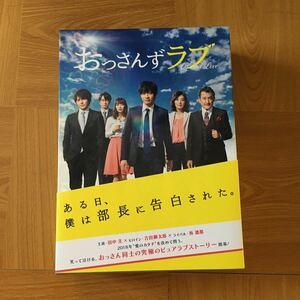 おっさんずラブ 初回特典版 田中圭 林遣都 吉田鋼太郎 DVD-BOX ラバーマスコット