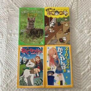 児童書4冊セット☆ねこあつめ☆ねこ好きのお子さんに☆朝読書に