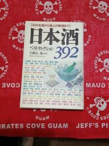 日本酒ベストセレクション392