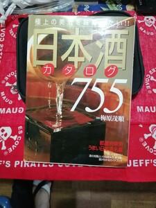日本酒カタログ755