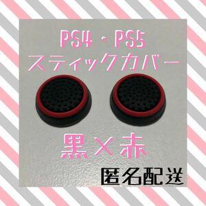 【匿名配送】スティックカバー PS4・PS5 すべり止め 黒x赤 2個