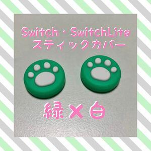 【大人気】 Switch スティックカバー 肉球 緑×白