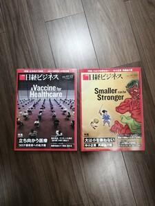 日経ビジネス 最新号 7月12日 前週号7月5日 2冊セット