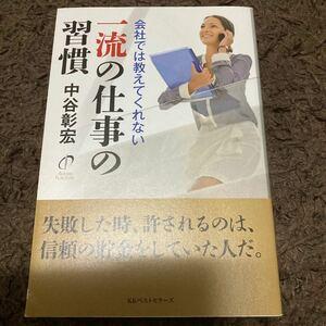 一流の仕事の習慣/中谷彰宏 (著者)