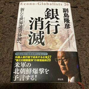 銀行消滅 新たな世界通貨体制へ/副島隆彦