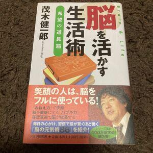 脳を活かす生活術 希望の道具箱/茂木健一郎 【著】