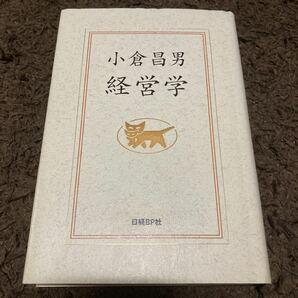 【送料無料】小倉昌男 経営学 クロネコヤマト 線引きあり
