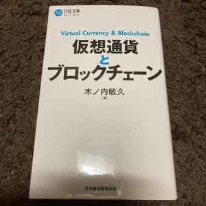 仮想通貨とブロックチェーン/木ノ内敏久