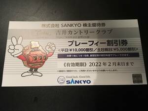 【最新】SANKYO 株主優待 吉井カントリークラブ割引券となりますのでよろしくお願いします。