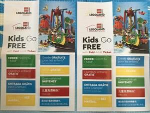 LEGOLAND レゴランド☆キッズゴーフリー Kids Go FREE 親子割引券 2枚セット☆クーポン、チケット