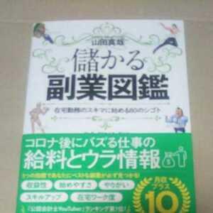 儲かる副業図鑑 在宅勤務のスキマに始める80のシゴト 山田真哉 著 帯付き