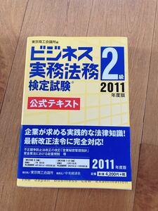 ビジネス実務法務検定2級 2011年版
