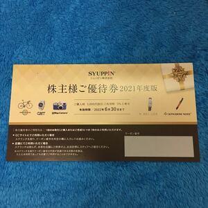 【最新・番号通知可】シュッピン 株主優待券5000円割引または5%上乗せ マップカメラ GMT kingdom note crown gears SYUPPIN Map Camera