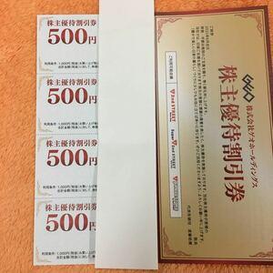 【最新】ゲオ セカンドストリート 株主優待 2000円(500円券×4枚)  ミニレター対応63円 2nd STREET GEO ジャンブルストア