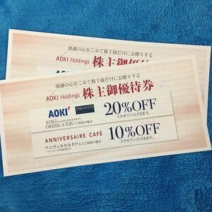 AOKI(アオキ)・ORIHICA株主優待券2枚セット 20%OFF ミニレター対応63円 アオキ・オリヒカ 2021 年9月 30 日まで 延長