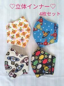 立体インナー刺繍入り4枚セット (1)