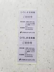 【送料無料】ひろしま美術館 ご招待券 2枚(2名分) ひろぎん優待 2022年6月30日迄