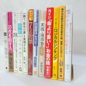 b01 ビジネス書 自己啓発 まとめ買い 12冊セット 起業 独立に