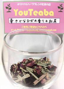 紅茶 ハーブ ★華やかなローズの香りの紅茶 【YouTeaba】100g 約45杯 by-YouCoffee