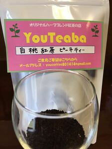 紅茶 微香 白桃紅茶 ピーチティー 【YouTeaba】100g 約45杯 日本産白桃の優しい香り ホットでも水出しアイスでも! by-YouCoffee