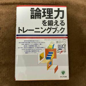 論理力を鍛えるトレーニングブック かんきビジネス道場/渡辺パコ (著者)