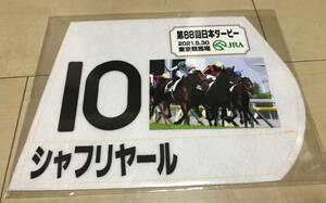 JRA 2021年 日本ダービー優勝馬 ミニゼッケン(写真付き)シャフリヤール