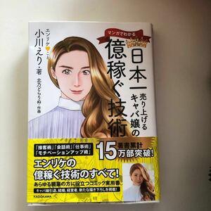 マンガでわかる日本一売り上げるキャバ嬢の億稼ぐ技術/小川えり/北乃どらりぬ