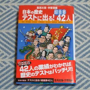 日本の歴史 〔別巻3〕 河野道子/川崎堅二/岩井渓